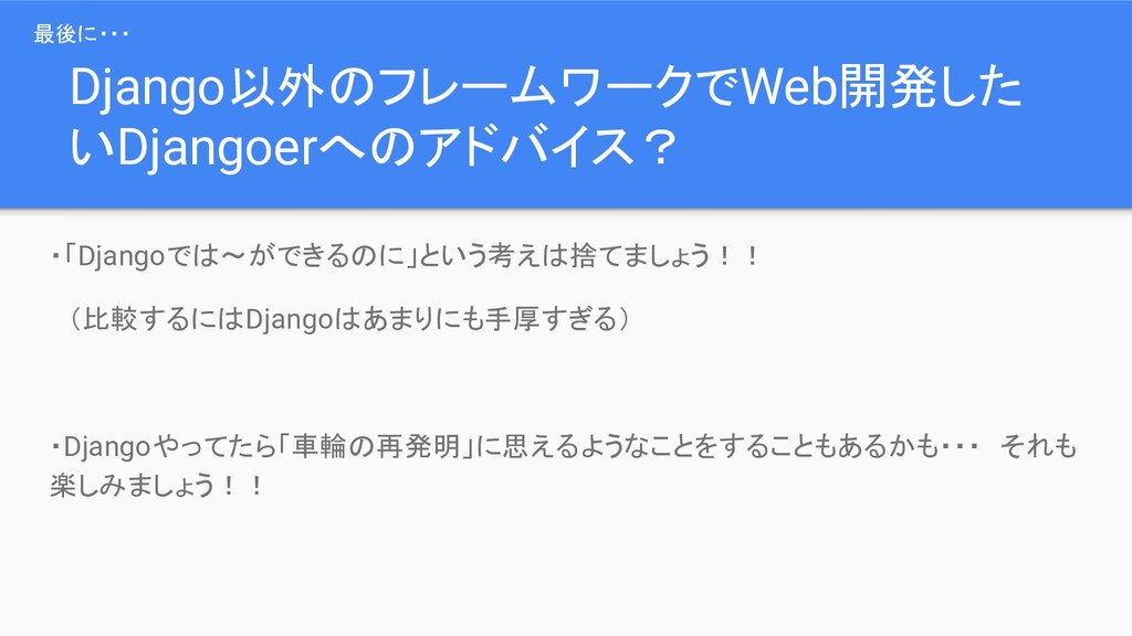 Django以外のフレームワークでWeb開発した いDjangoerへのアドバイス? ・「Dj...
