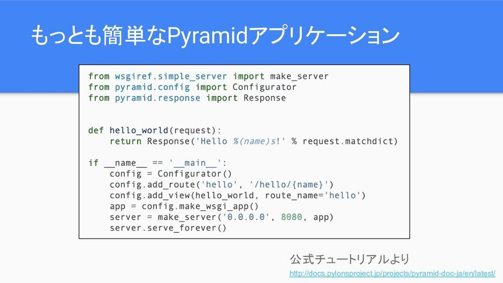 もっとも簡単なPyramidアプリケーション 公式チュートリアルより http://docs....