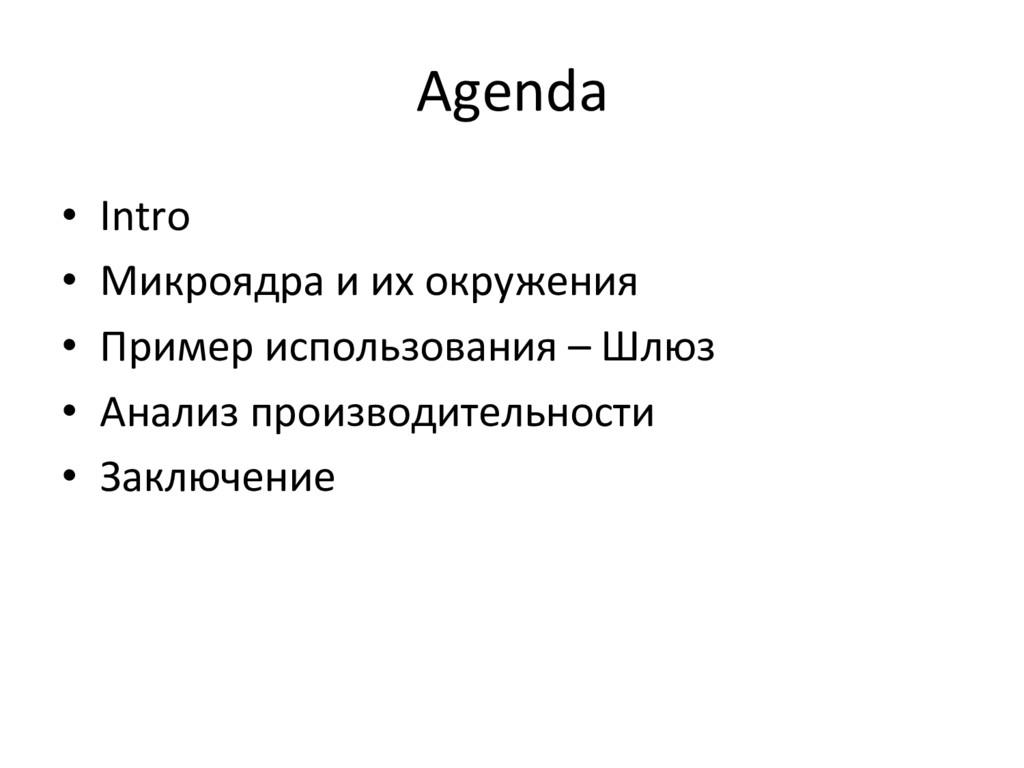 Agenda  • Intro  • Микроядра и их...