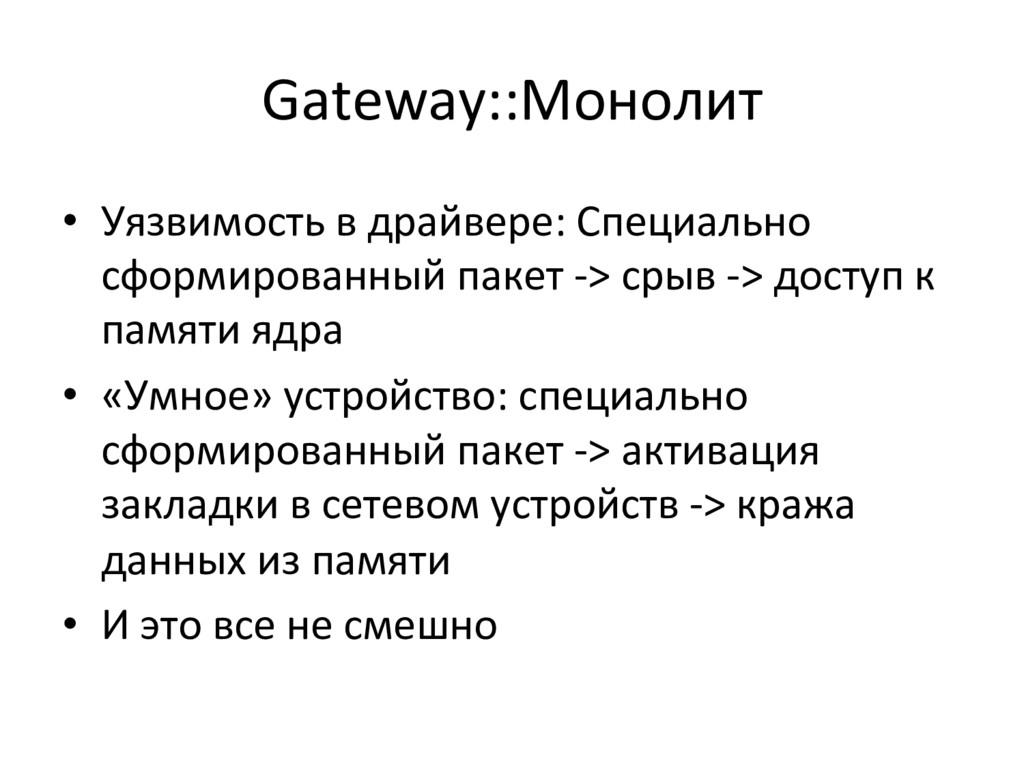 Gateway::Монолит  • Уязвимость в драй...