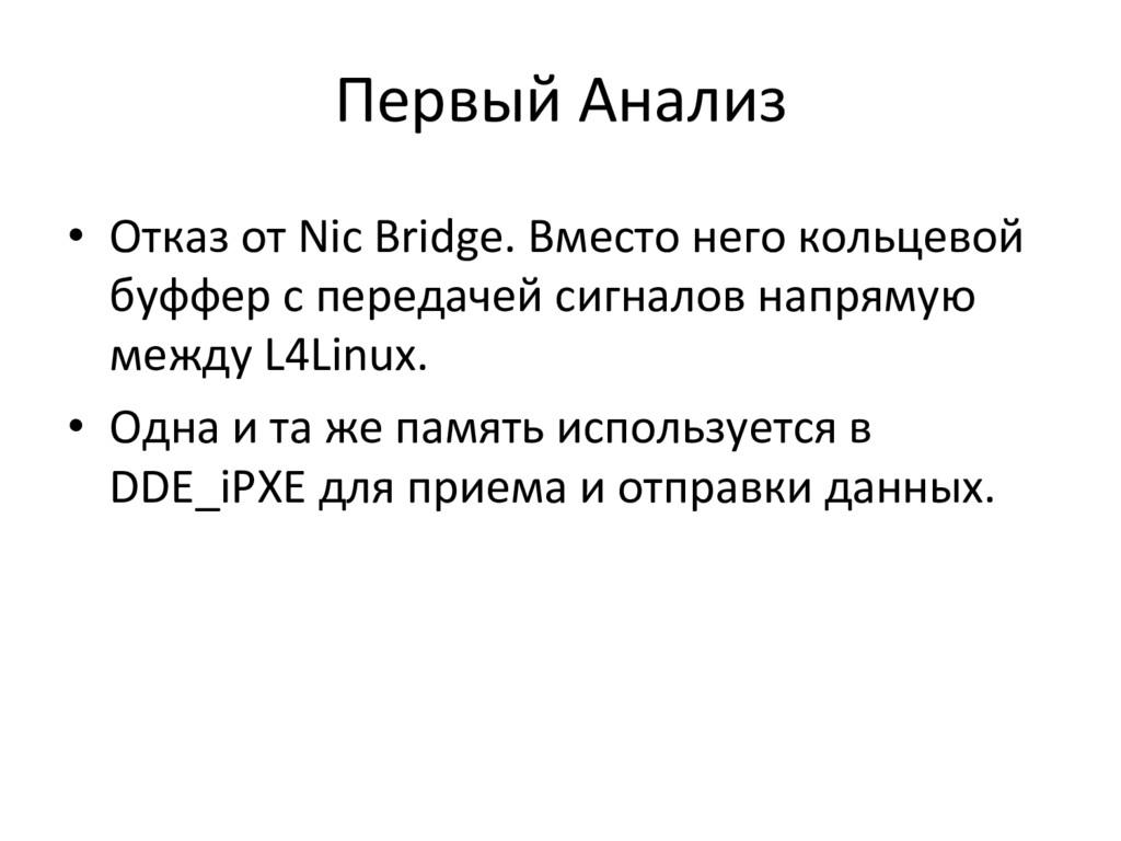 Первый Анализ  • Отказ от Nic B...