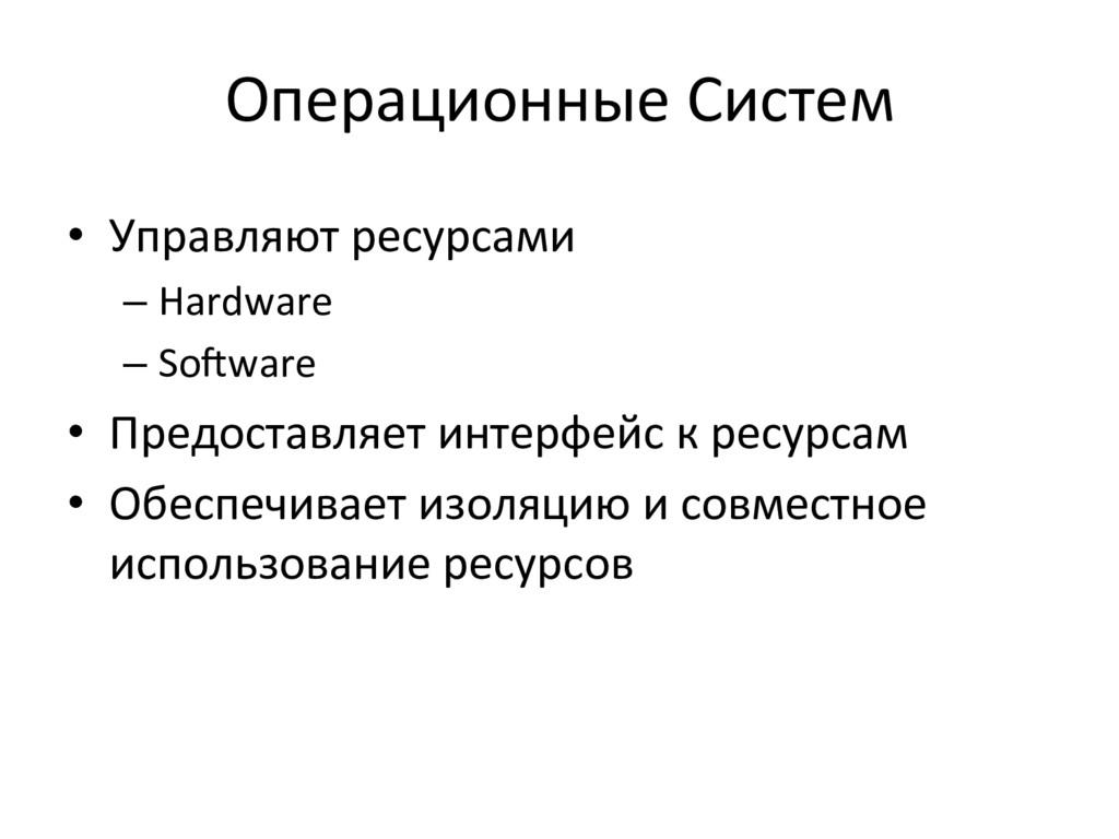 Операционные Систем  • Управляют ресу...