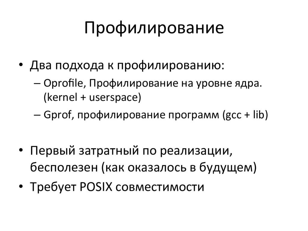 Профилирование  • Два подхода к пр...
