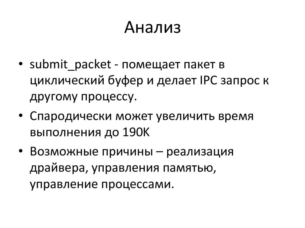 Анализ  • submit_packet -‐ помещает...