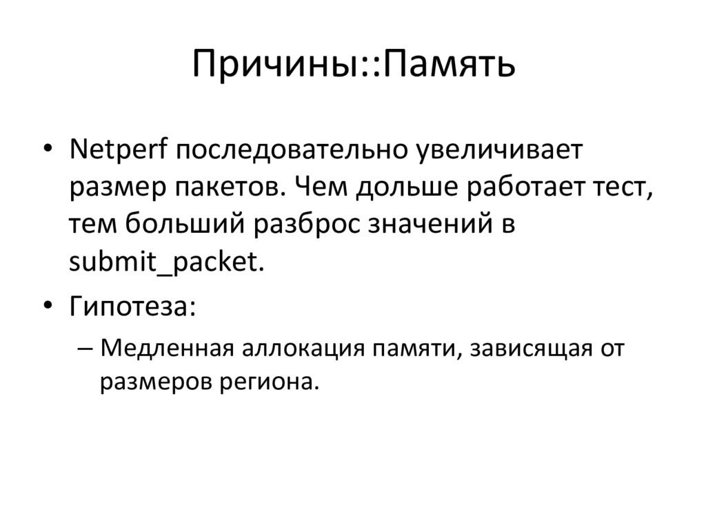 Причины::Память  • Netperf последователь...