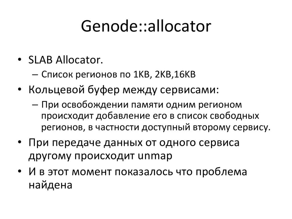 Genode::allocator  • SLAB Allocator. ...