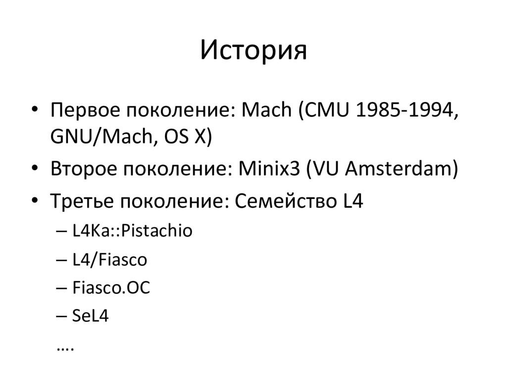История  • Первое поколение: Mach ...