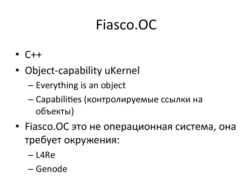 Fiasco.OC  • C++  • Object-‐capability...