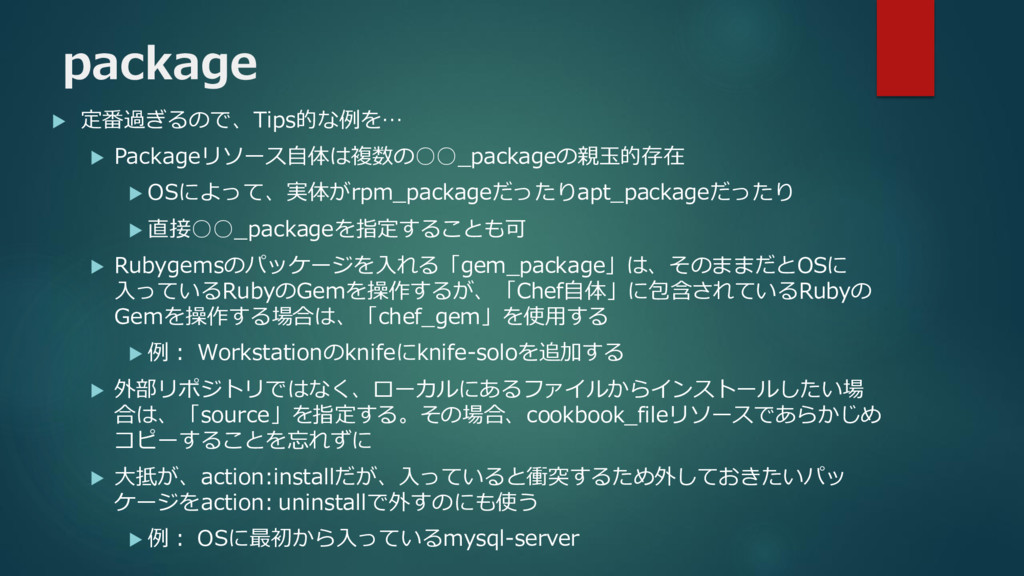 package  定番過ぎるので、Tips的な例を…  Packageリソース自体は複数の...