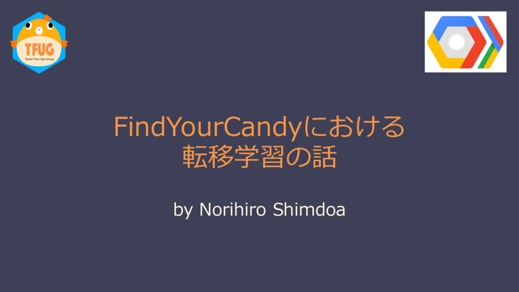 FindYourCandyにおける 転移学習の話 by Norihiro Shimdoa