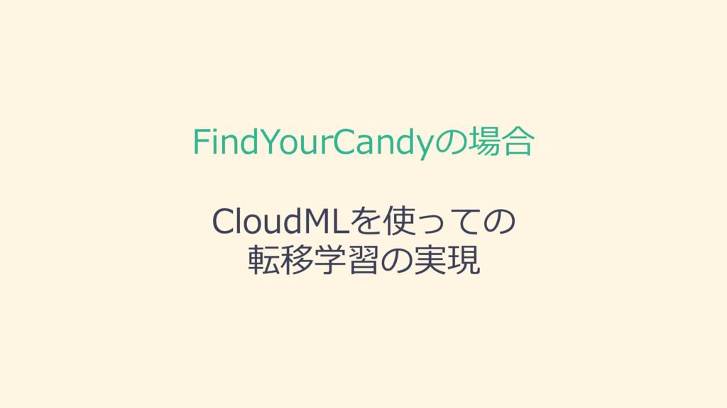 FindYourCandyの場合 CloudMLを使っての 転移学習の実現