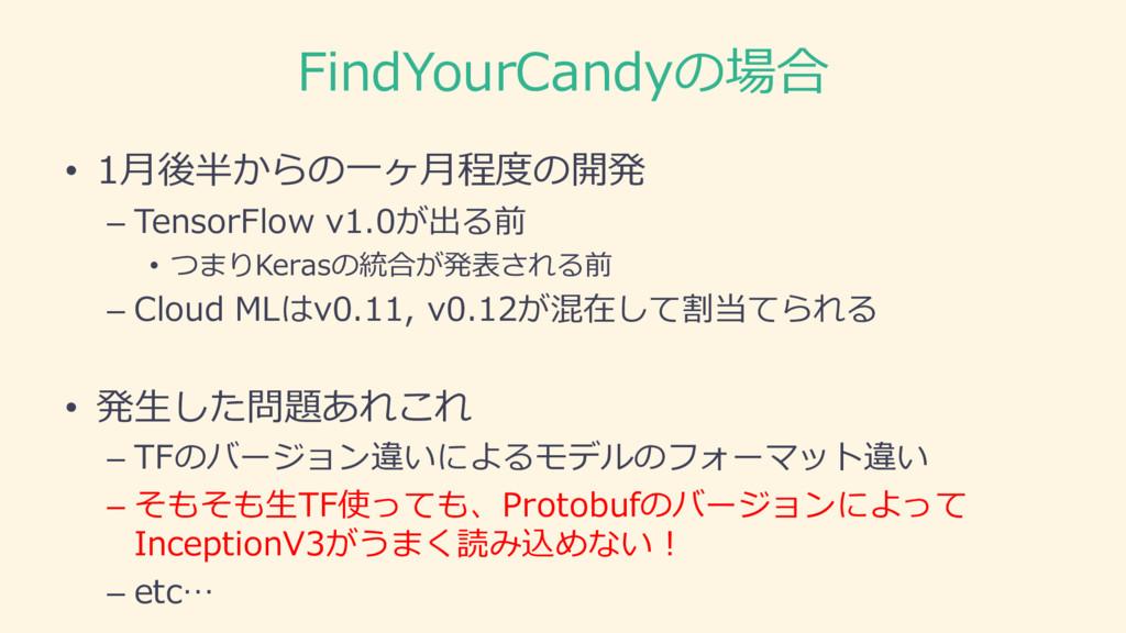 FindYourCandyの場合 • 1⽉月後半からの⼀一ヶ⽉月程度度の開発 – Tensor...