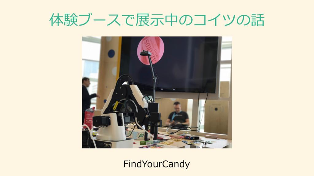 体験ブースで展⽰示中のコイツの話 FindYourCandy