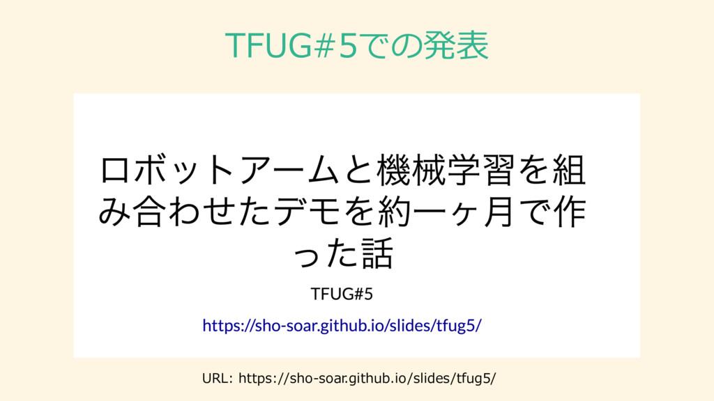 TFUG#5での発表 URL: https://sho-‐‑‒soar.github.io/...