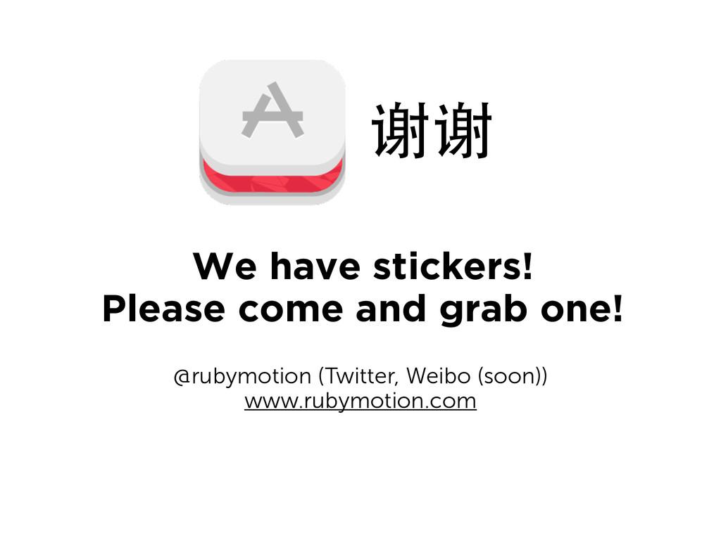 谢谢 @rubymotion (Twitter, Weibo (soon)) www.ruby...