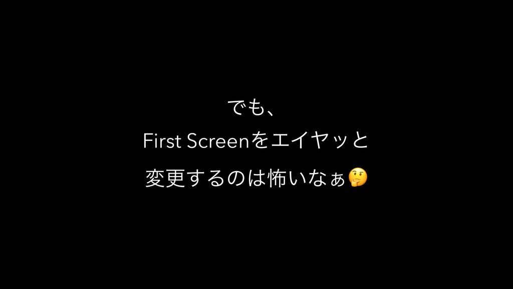 Ͱɺ First ScreenΛΤΠϠοͱ มߋ͢Δͷා͍ͳ͊