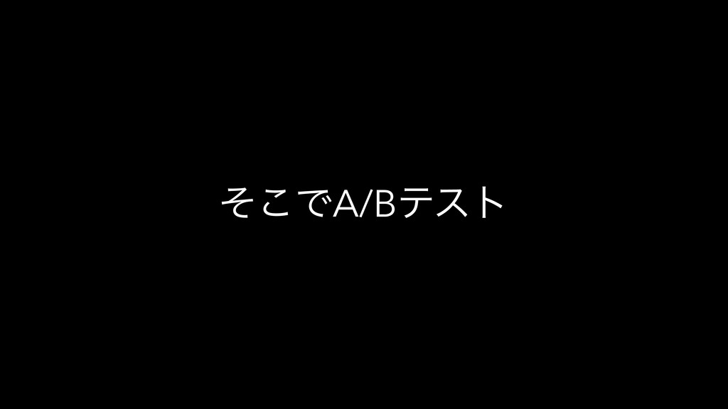 ͦ͜ͰA/Bςετ