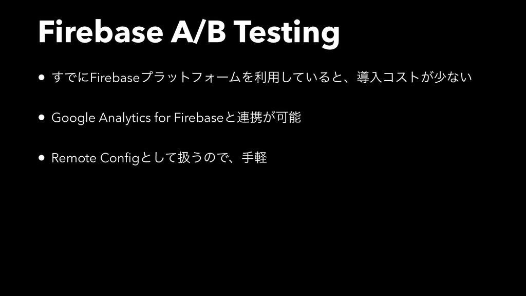 Firebase A/B Testing • ͢ͰʹFirebaseϓϥοτϑΥʔϜΛར༻ͯ͠...