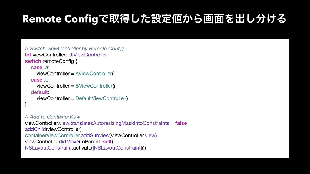 Remote ConfigͰऔಘͨ͠ઃఆ͔Βը໘Λग़͚͠Δ let viewControll...