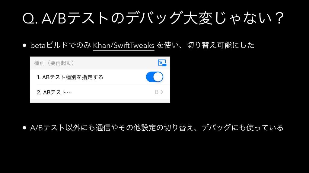 Q. A/Bςετͷσόοάେม͡Όͳ͍ʁ • betaϏϧυͰͷΈ Khan/SwiftTw...
