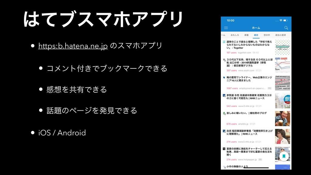 ͯϒεϚϗΞϓϦ • https:b.hatena.ne.jp ͷεϚϗΞϓϦ • ίϝϯτ...