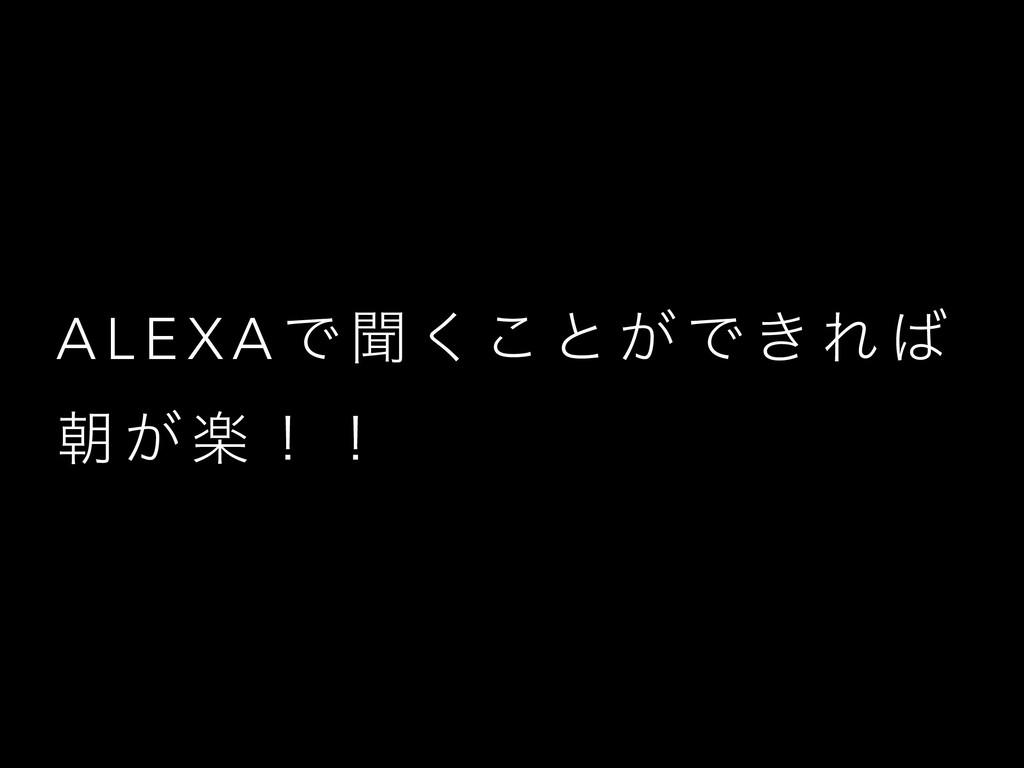 A L E X A Ͱ ฉ ͘͜ ͱ ͕ Ͱ ͖ Ε  ே ͕ ָ ʂ ʂ