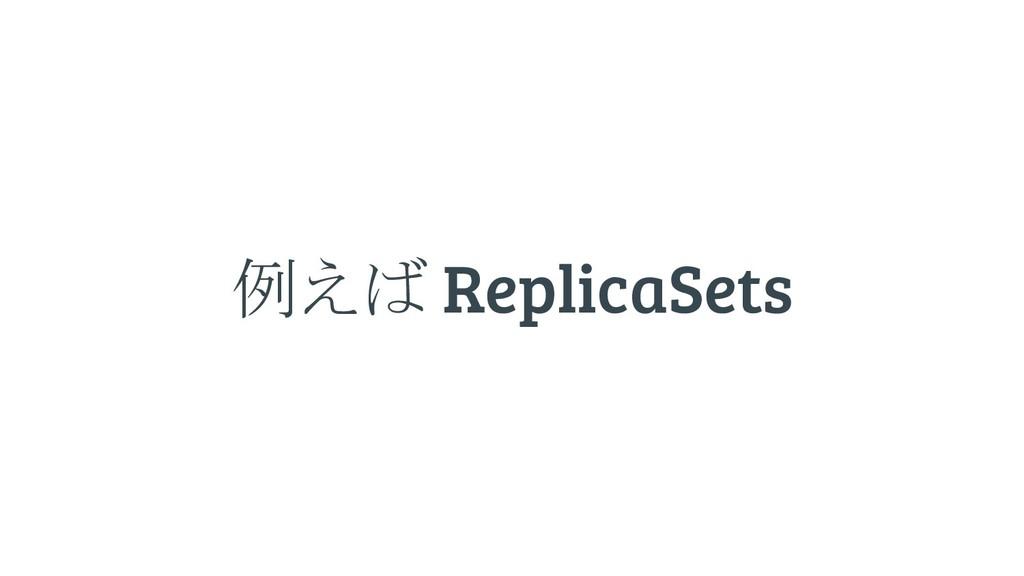 例え ReplicaSets