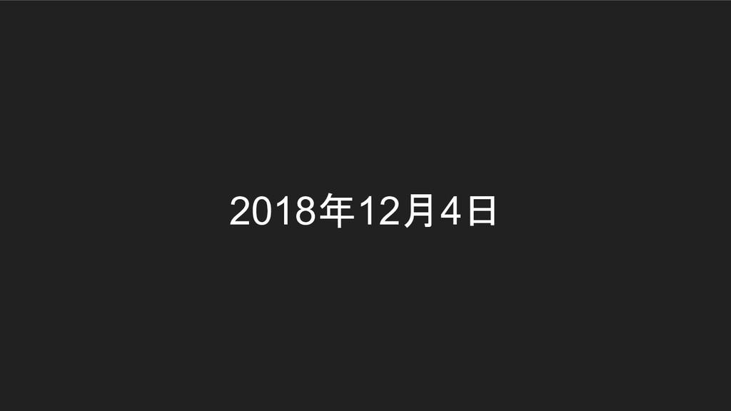 2018年12月4日