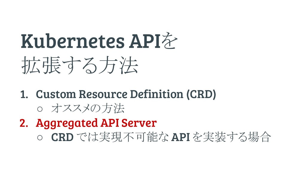 Kubernetes APIを 拡張する方法 1. Custom Resource Defin...