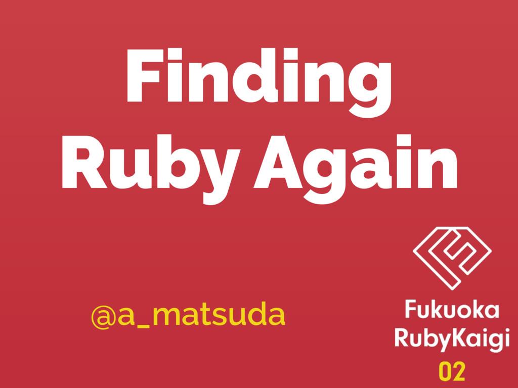 Finding Ruby Again @a_matsuda