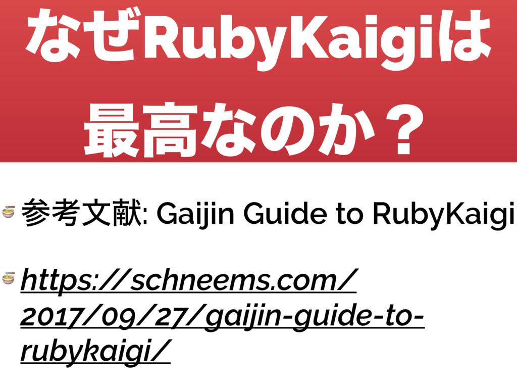 ͳͥRubyKaigi ࠷ߴͳͷ͔ʁ  ߟจݙ: Gaijin Guide to Ruby...