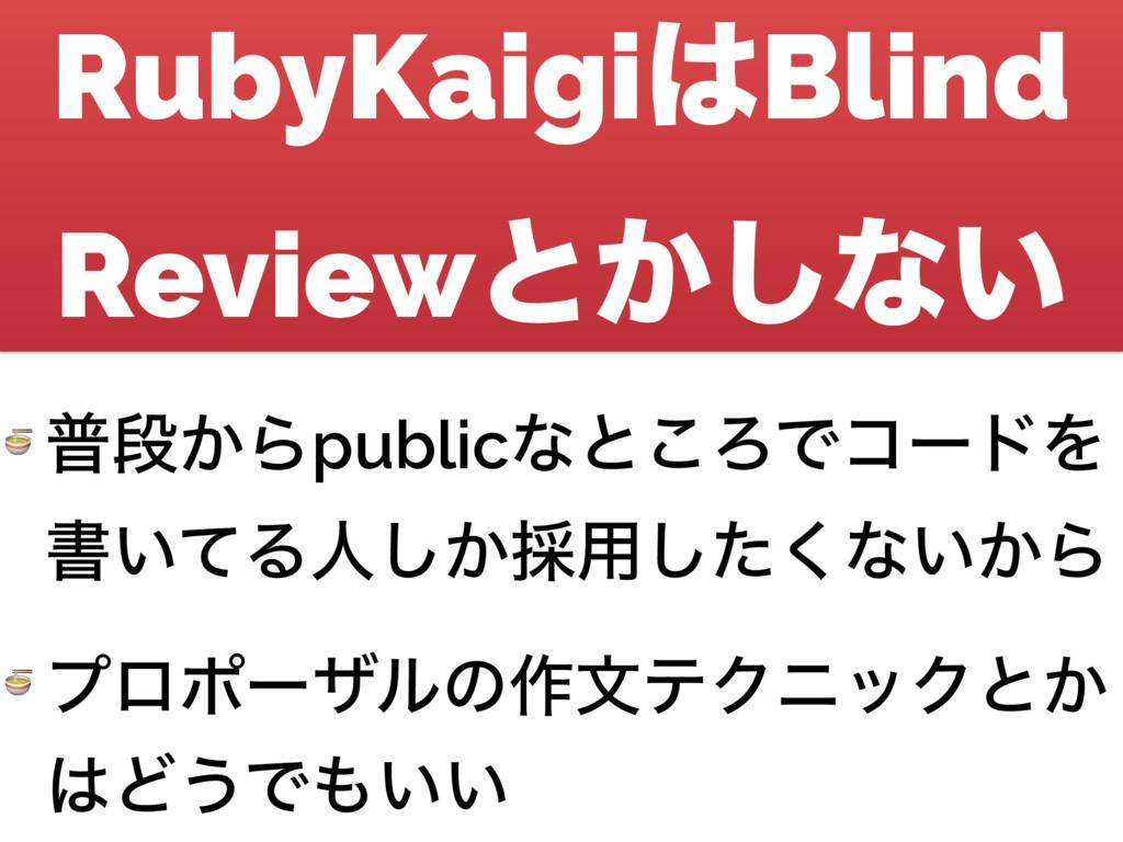 RubyKaigiBlind Reviewͱ͔͠ͳ͍  ීஈ͔Βpublicͳͱ͜ΖͰίʔυ...