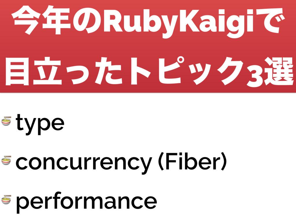ࠓͷRubyKaigiͰ ཱͬͨτϐοΫ3બ  type  concurrency (Fi...