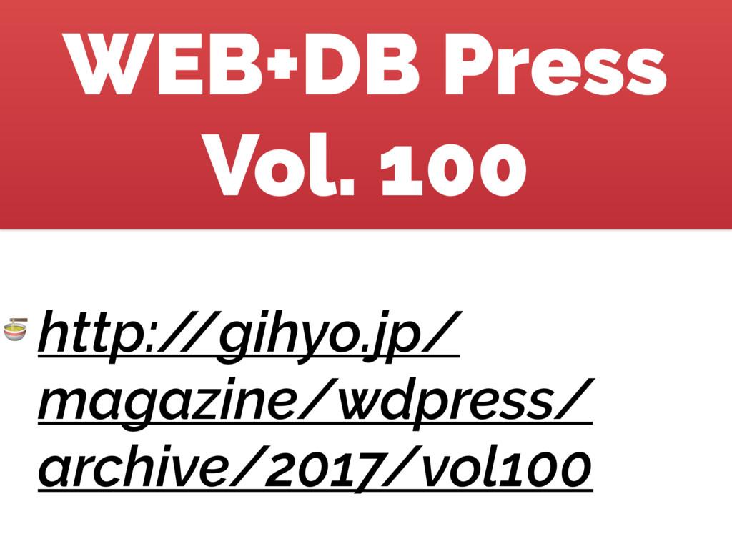 WEB+DB Press Vol. 100  http:/ /gihyo.jp/ magazi...