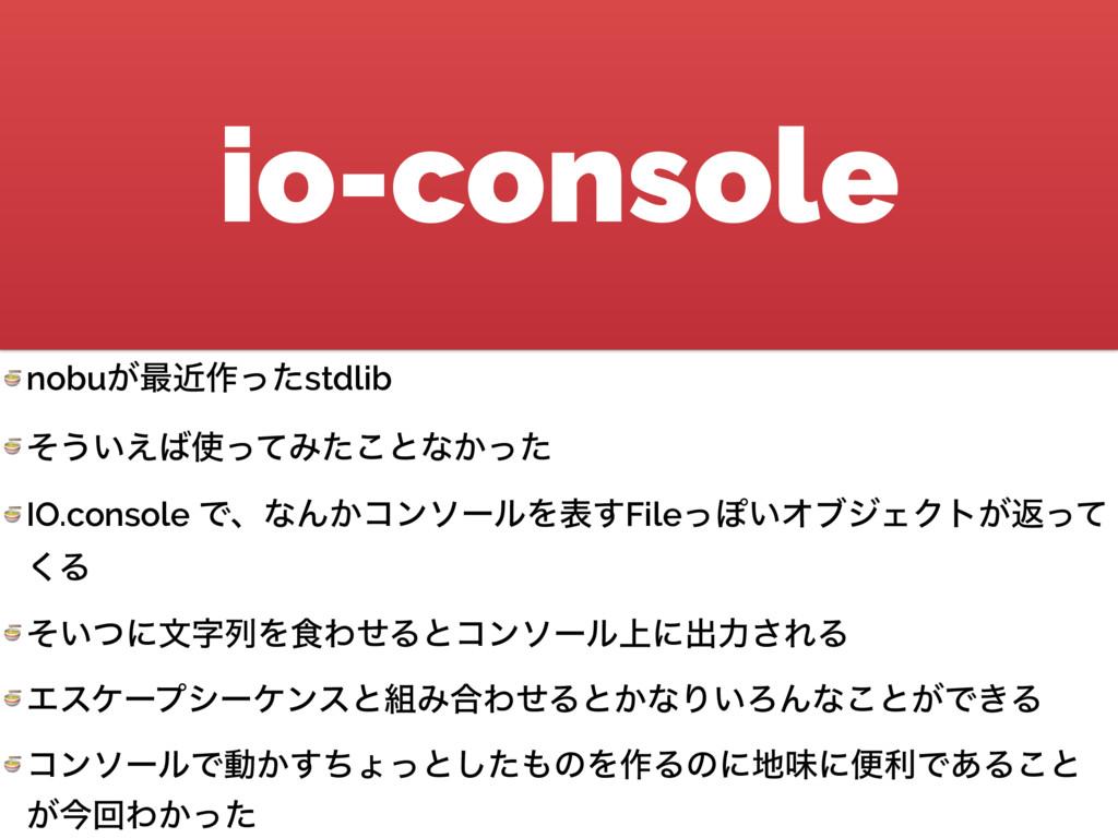 io-console  nobu͕࠷ۙ࡞ͬͨstdlib  ͦ͏͍͑ͬͯΈͨ͜ͱͳ͔ͬͨ ...