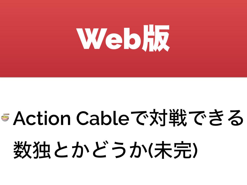 Web൛  Action CableͰରઓͰ͖Δ ಠͱ͔Ͳ͏͔(ະ)