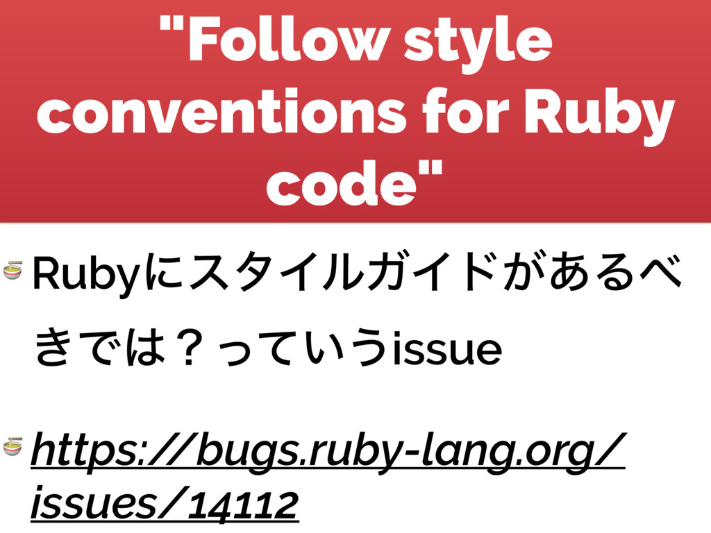 """""""Follow style conventions for Ruby code""""  Rubyʹ..."""