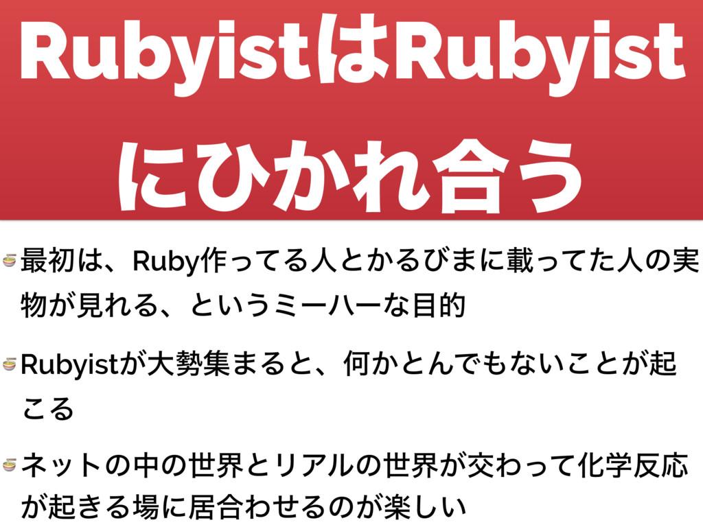 RubyistRubyist ʹͻ͔Ε߹͏  ࠷ॳɺRuby࡞ͬͯΔਓͱ͔Δͼ·ʹࡌͬͯͨ...