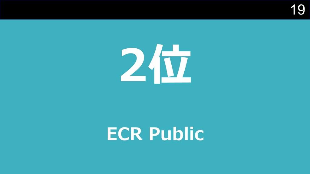 19 2位 ECR Public