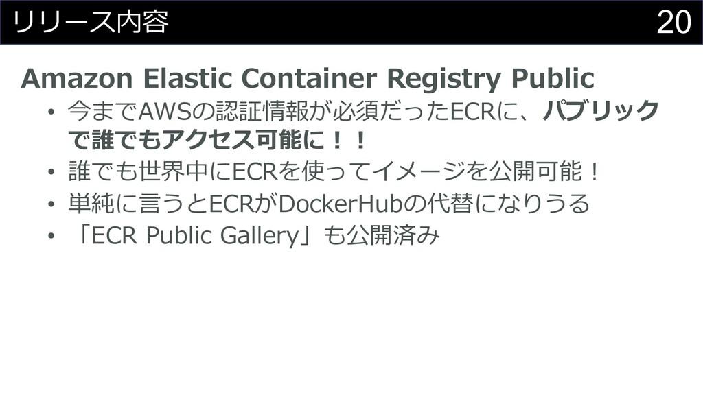 20 リリース内容 Amazon Elastic Container Registry Pub...