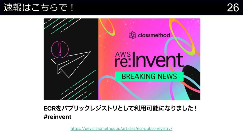 26 速報はこちらで︕ https://dev.classmethod.jp/articles...