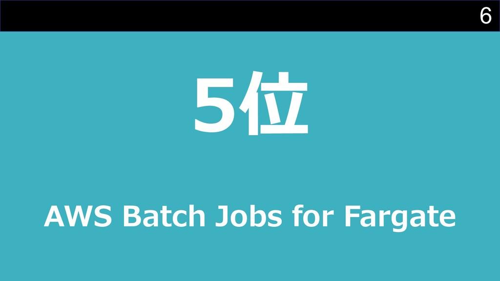 6 5位 AWS Batch Jobs for Fargate