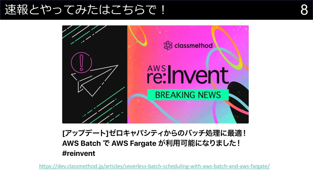 8 速報とやってみたはこちらで︕ https://dev.classmethod.jp/art...