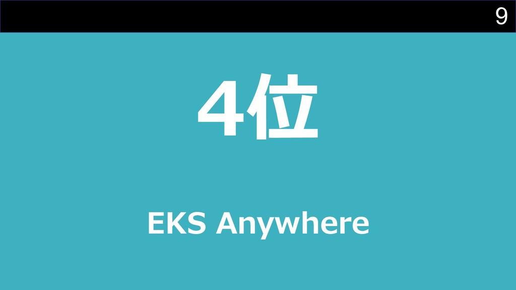 9 4位 EKS Anywhere