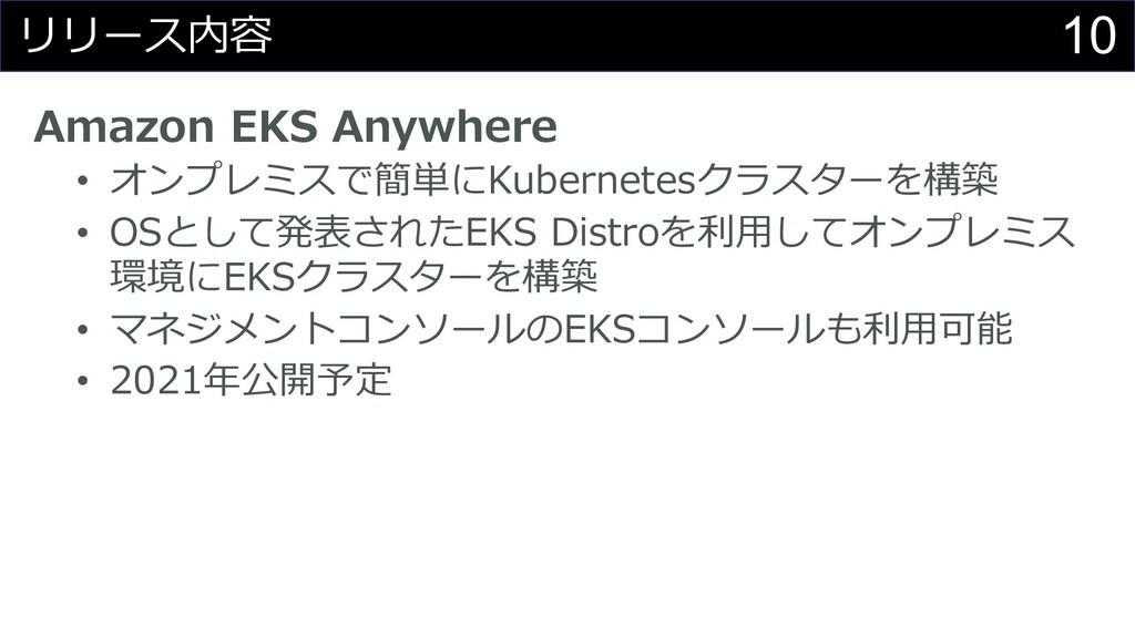 10 リリース内容 Amazon EKS Anywhere • オンプレミスで簡単にKuber...