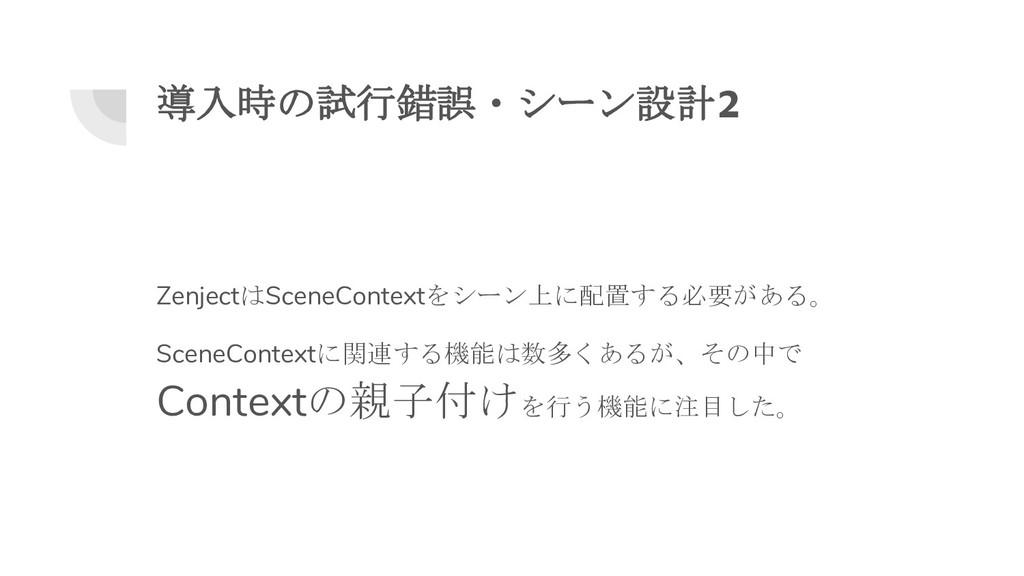 導入時の試行錯誤・シーン設計2 ZenjectはSceneContextをシーン上に配置する必...