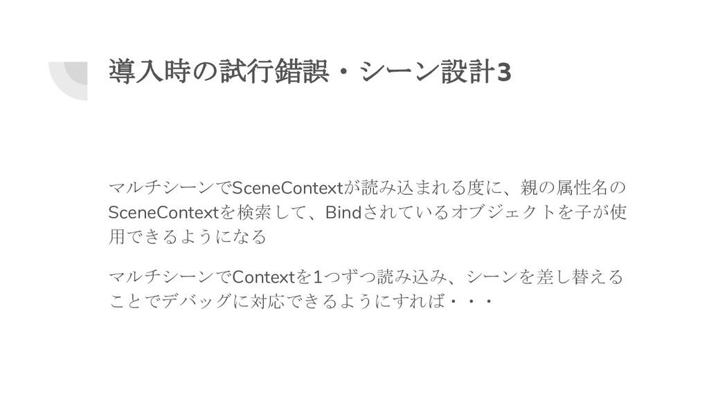 導入時の試行錯誤・シーン設計3 マルチシーンでSceneContextが読み込まれる度に、親の...