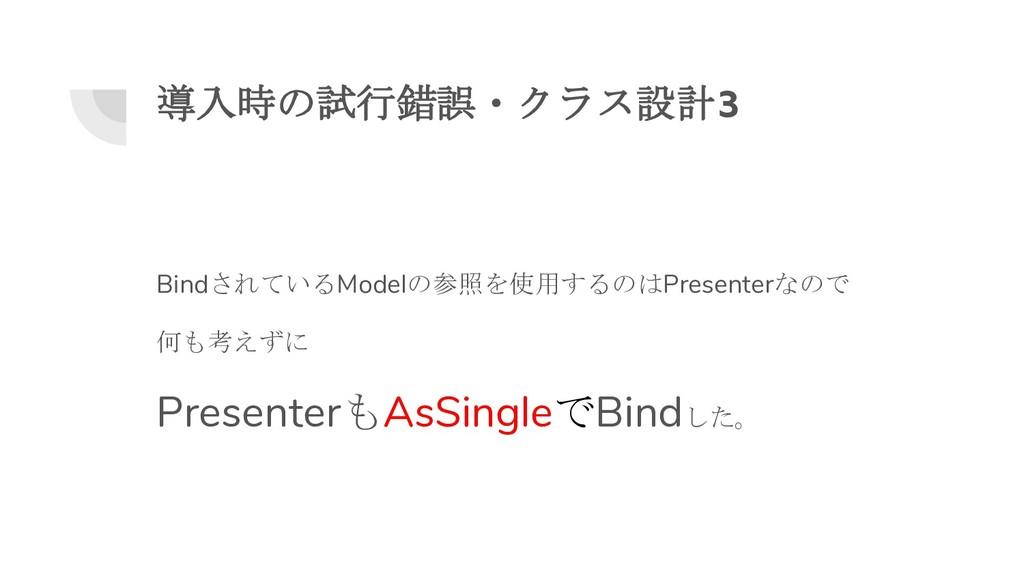 導入時の試行錯誤・クラス設計3 BindされているModelの参照を使用するのはPresent...