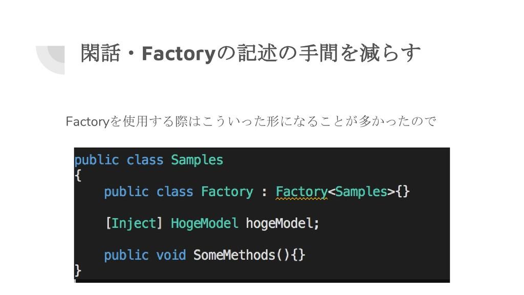 閑話・Factoryの記述の手間を減らす Factoryを使用する際はこういった形になることが...
