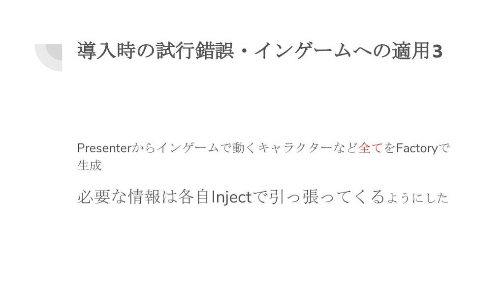 導入時の試行錯誤・インゲームへの適用3 Presenterからインゲームで動くキャラクターなど...